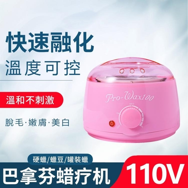 110V台灣電壓 臘療機 熱蠟除毛器 蜜蠟除毛 熱蠟機 融蠟機 私密除毛 蠟豆 全身除毛