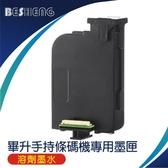 畢升手持條碼列印機 HIPRINTER-ONE 專用黑色墨水匣(溶劑墨水)