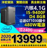 打卡RAM雙倍送2020全新Intel I5-9400F六核4.1G高速8G主機SSD硬碟480W加送2G顯卡效能勝I7