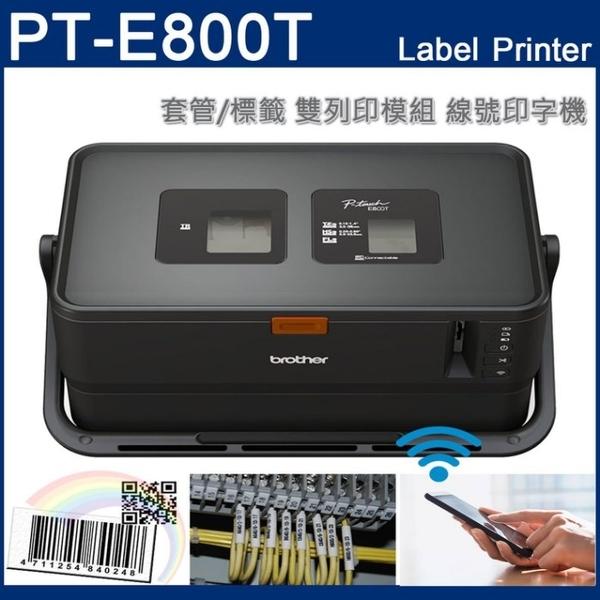 BROTHER PT-E800T 套管/標籤 雙列印模組 線號印字機~適用TZe-741/TZe-841