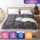 【R.Q.POLO】超厚型MIT日式榻榻米和室床墊(單人3x6.2尺-多款任選)
