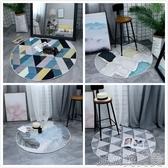 圓形地毯北歐美式簡約現代網紅拍照地毯客廳臥室書房電腦椅墊 簡而美