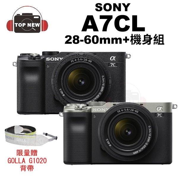 (贈GOLLA背帶)SONY 索尼 全片幅 ILCE-7CL A7CL A7C 28-60機身組 單眼 相機 高畫質 4K 輕巧 公司貨