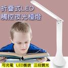 折疊式 LED檯燈 桌燈 觸控式 夜燈 ...