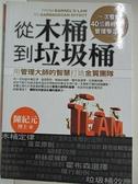 【書寶二手書T4/財經企管_BY1】從木桶到垃圾桶:用管理大師的智慧打造金質團隊_陳紀元
