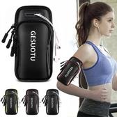 臂包跑步手機臂包男女款通用運動手機臂套蘋果8X臂包臂袋胳膊手臂腕包 限時特惠