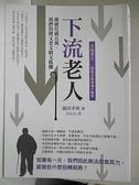 【書寶二手書T5/社會_BY4】下流老人_藤田孝典