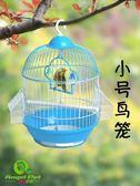 鳥籠虎皮鸚鵡鳥籠子文鳥珍珠鳥相思鐵藝金屬通用小型鳥籠外帶小號