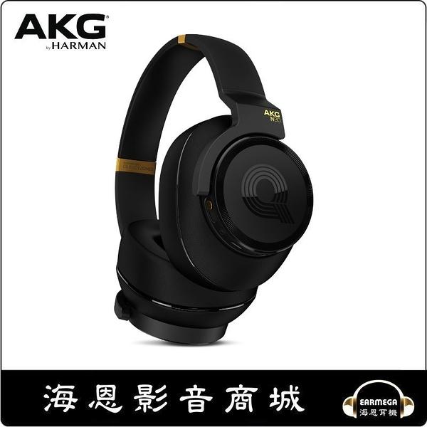 【海恩數位】AKG N90Q 旗艦 耳罩式抗噪耳機 內建DAC 黑色
