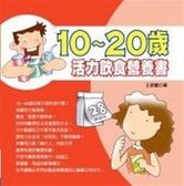 (二手書)10~20歲活力飲食營養書