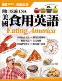 開口吃遍USA美國食用英語:EZ TALK 總編嚴選特刊(1書1MP3)