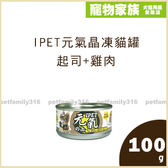 寵物家族-IPET元氣晶凍貓罐-起司+雞肉100g