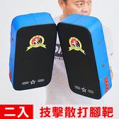 【輝武】技擊散打泰拳專用配件-PU皮製拳擊兩用腳靶/拳靶-藍(二入)