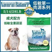 *WANG*Natural Balance 素食系列《低敏全素蔬菜成犬配方》14LB【80817】
