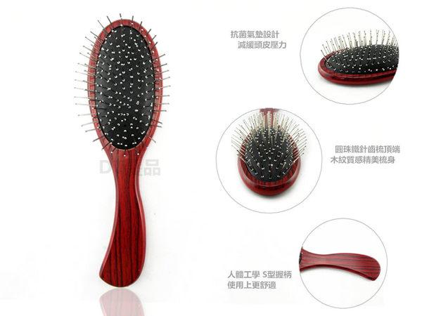 【DT髮品】中橢紅木氣墊 圓頭鐵針 按摩梳 氣墊梳 【0313104】