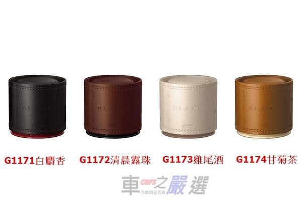 車之嚴選 cars_go 汽車用品【G1171】日本CARMATE BLANG皮革調 固體香水消臭芳香劑-4種選擇