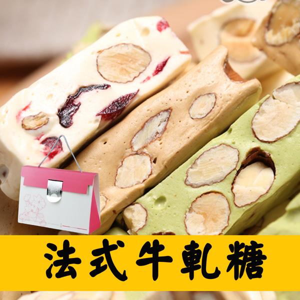 法式 手工花生牛軋糖 小資禮盒組(粉色) 手工製作 好吃不黏牙 甜園