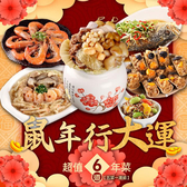 預購【愛上功夫年菜】鼠年行大運澎派6道年菜組(5菜1湯)