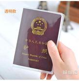 護照套旅行護照夾套證件包磨砂透明護照套證件護照保護套護照夾 免運直出 交換禮物