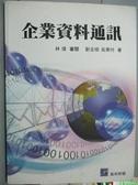 【書寶二手書T2/大學資訊_ZEW】企業資料通訊_劉金順、吳秉特