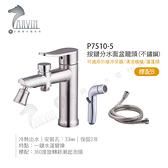 ORTIZ歐蒂斯 P7510-5 按鍵分水面盆龍頭(不鏽鋼) 主體+清洗噴槍 水電DIY
