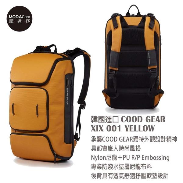 摩達客 韓國進口COOD GEAR-XIX001Y 多功能時尚都會休閒防潑水雙肩後背包(黃色)32L(可攜至15吋筆電)