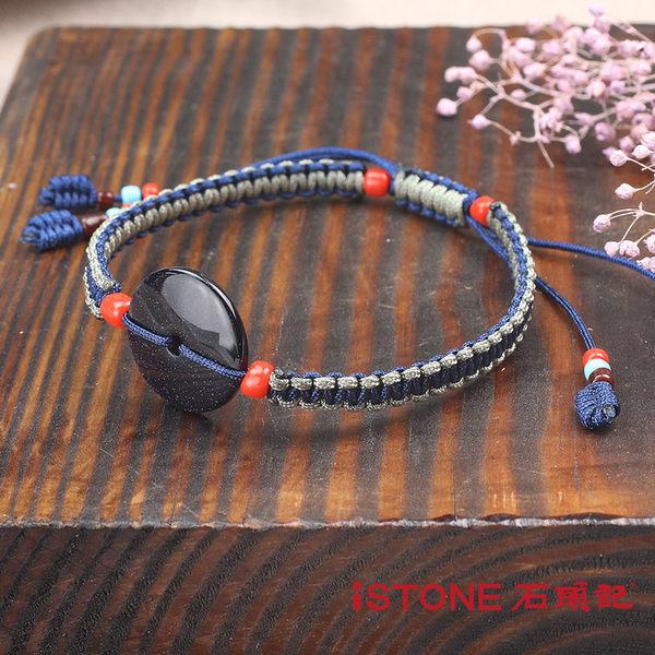 藍沙石 平安扣手鍊 - 小圓滿系列 石頭記