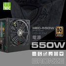 偉訓 HEC-550W 80 PLUS 銅牌 電源供應器