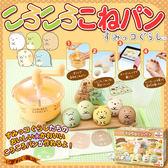 Hamee 日本 日空版 角落生物 手動製麵包機 親子料理DIY 手工模具 情人節禮物 395-512071