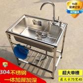 水槽廚房厚簡易不銹鋼水槽單槽雙槽大單槽帶支架水盆洗菜盆洗碗池架子台北日光NMS