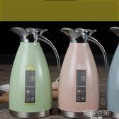 歐式不銹鋼保溫壺家用保溫瓶熱水瓶暖壺暖瓶真空保溫水壺大容量2L 韓語空間