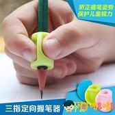 兒童握筆器幼稚園寶寶練習抓控筆糾矯正寫字姿勢鉛筆軟膠套【淘嘟嘟】
