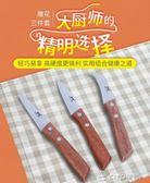 食品雕刻刀廚師雕花主刀水果專用雕刻刀拼盤雕刻刀奶茶店套裝 ciyo黛雅