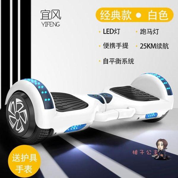 平衡車 兩輪智慧電動平衡車成年兒童滑板小孩代步雙輪學生成人自平行車T 4色