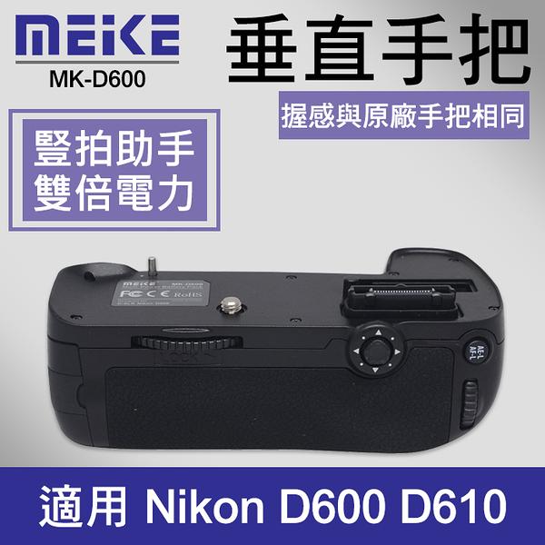 【D610 電池手把】公司貨 一年保固 Meike 美科 MK-D600 同 Nikon MB-D14 適用 D600