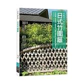 日式竹圍籬(竹材結構╳特性應用╳編織美學.解構14種經典竹圍籬實務工藝技法)