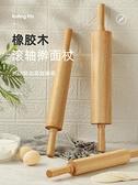 進口實木搟面杖家用搟面棍滾軸滾筒滾輪式大號餃子皮搟面棒趕面棍 LX 韓國時尚週