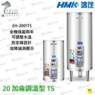 鴻茂 調溫型電熱水器 20加侖 EH-2...