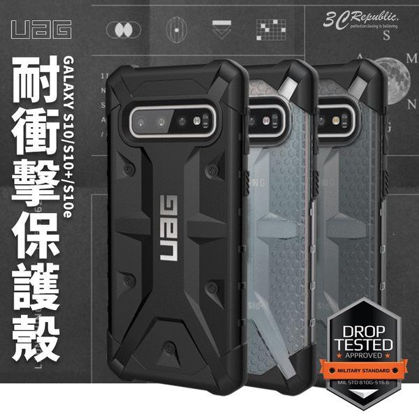 UAG 三星 Galaxy S10 S10+ S10e lite 美國 軍規認證 耐衝擊 保護殼 手機殼