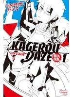 二手書博民逛書店《KAGEROU DAZE陽炎眩亂(1):-in a daze-》 R2Y ISBN:9863257893
