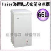 家中第2台冰箱~~66公升 Haier海爾臥式密閉冷凍櫃《HCF-66》【信源】