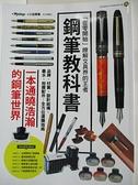 【書寶二手書T8/嗜好_DTY】鋼筆教科書_玄光社