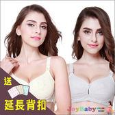 哺乳內衣軟鋼圈前開扣產後調整型全棉胸罩-JoyBaby