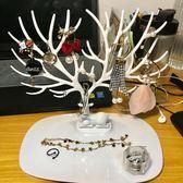 鹿角樹形創意項鍊首飾展示架耳環架手鐲手鍊飾品收納盒首飾架掛架igo      韓小姐
