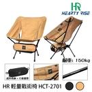 漁拓釣具 HR HCT-2701 [輕量...
