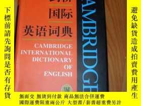 二手書博民逛書店庫存庫存罕見無瑕疵 劍橋國際英語詞典Cambridge International Dictionary of E
