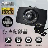 【小樺資訊】開發票 【路易視】EX3單機型 雙鏡頭行車紀錄器