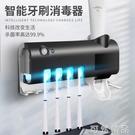 智慧紫外線牙刷消毒器殺菌烘干衛生間壁掛式免打孔電動牙刷置物架 可然精品