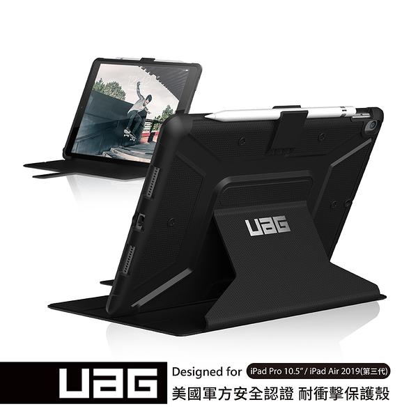 UAG iPad Pro 10.5吋耐衝擊保護殼-黑