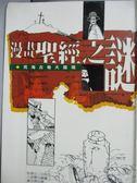 【書寶二手書T1/宗教_OAP】漫畫聖經之謎-死海古卷大發現_謝宗澤, 秋澤公二